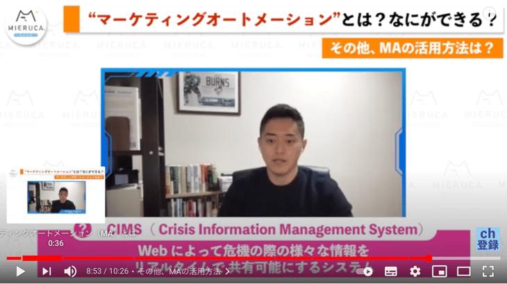 ミエルカ チャンネル出演のお知らせ:マーケティングオートメーション(MA)とは?〜機能や活用方法を解説〜