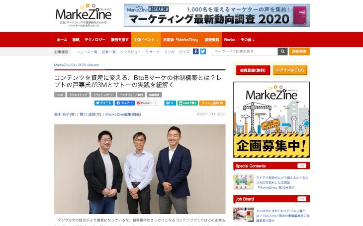 2020年9月1日開催「MarkeZine Day 2020 Autumn」へ登壇レポート