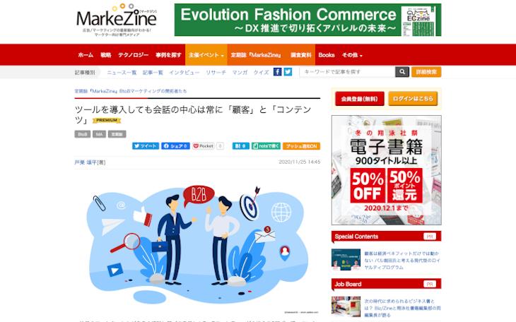 定期刊誌 MarkeZine連載寄稿のお知らせ:記事No.3_BtoBマーケティングの開拓者「ツールを導入しても会話の中心は常に「顧客」と「コンテンツ」」