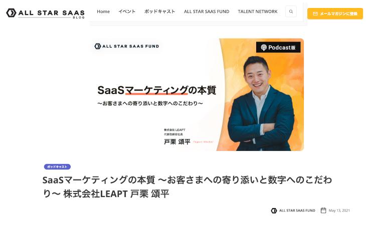 All Start SaaS Fund Podcast取材のお知らせ:SaaSマーケティングの本質 〜お客さまへの寄り添いと数字へのこだわり〜
