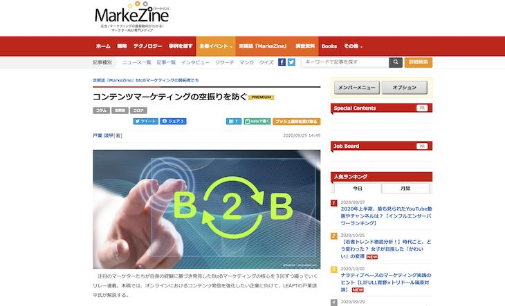 定期刊誌 MarkeZine連載寄稿のお知らせ:記事No.1_BtoBマーケティングの開拓者「コンテンツマーケティングの空振りを防ぐ」のお知らせ