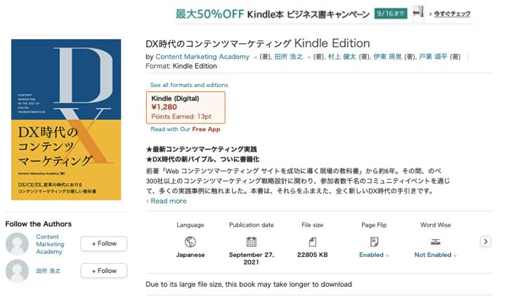 書籍「DX時代のコンテンツマーケティング」へ寄稿と予約販売開始のお知らせ